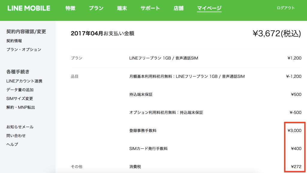 LINEモバイル 格安SIM 料金明細