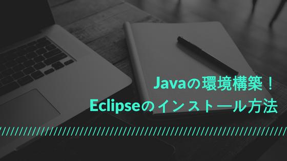 Javaの環境構築!Eclipseのインストール方法
