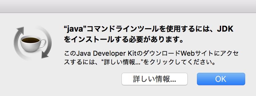 JDKをインストールする方法