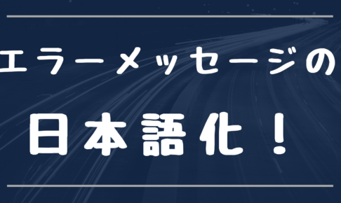 エラーメッセージの日本語化!
