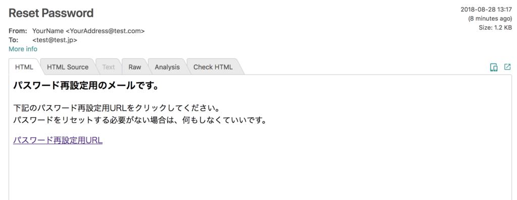パスワード再設定用のメール