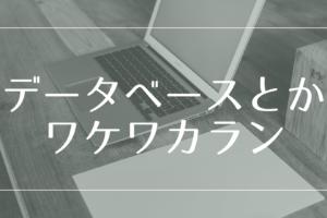 LaravelとMySQL