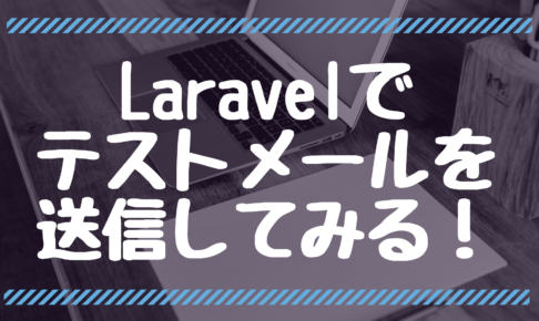 Laravel メールテスト